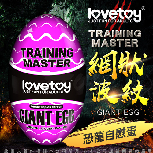 Lovetoy-Training Master Giant Egg 巨蛋自慰器-網狀波紋款