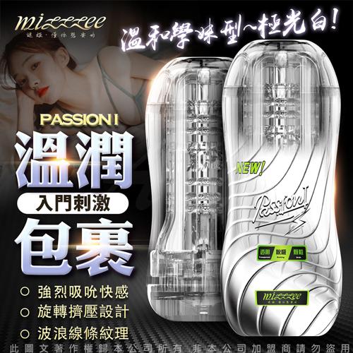 Passion 可調節通道吮吸快感鍛鍊自慰杯-極光白-溫和學妹型