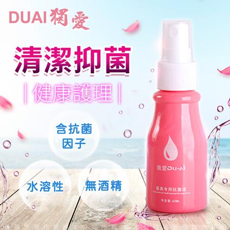獨愛-消毒液噴劑 60ml 成人情趣用品專用消毒抗菌清潔
