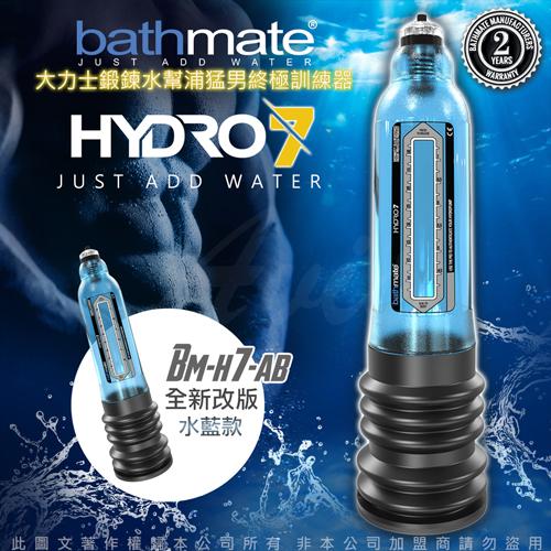 英國BATHMATE HYDRO7 水幫浦訓練器 藍色 BM-H7-AB