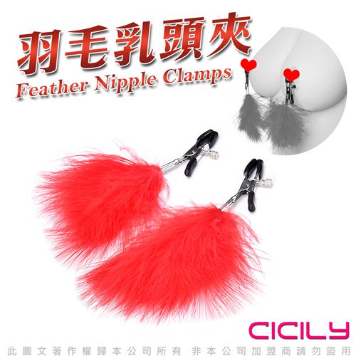 CICILY 羽毛乳夾-紅