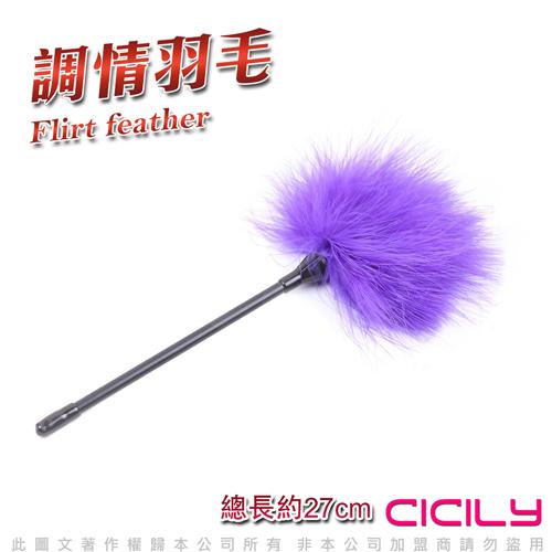 CICILY 調教羽毛棒-紫