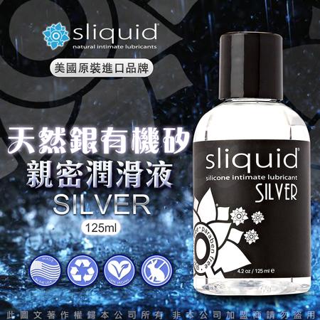 美國Sliquid 天然銀有機矽性 親密潤滑液 125ml