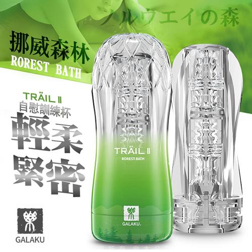 GALAKU-TRAIL II 立體通道自慰訓練杯-森林綠 輕柔緊密型