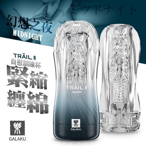 GALAKU-TRAIL II 立體通道自慰訓練杯-幻想黑 緊縮纏繞型