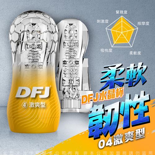 DFJ水晶杯 全包裹式吸吮立體通道自慰杯-激爽型