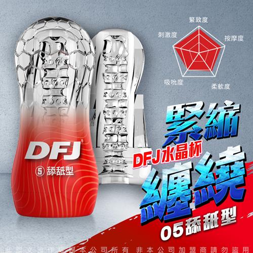 DFJ水晶杯 全包裹式吸吮立體通道自慰杯-舔舐型