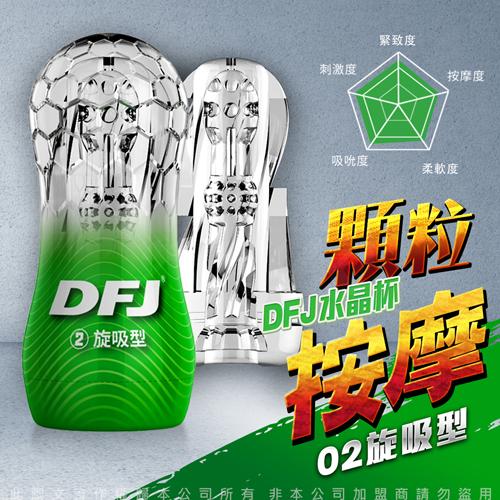 DFJ水晶杯 全包裹式吸吮立體通道自慰杯-旋吸型