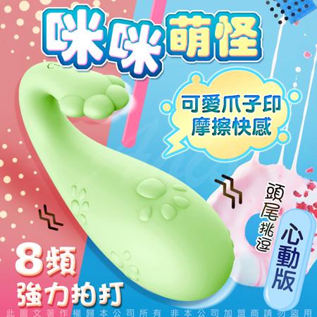 LIBO-怪獸3代 喵喵 跳跳小寵物 8段變頻防水萌跳蛋 心動版-綠色