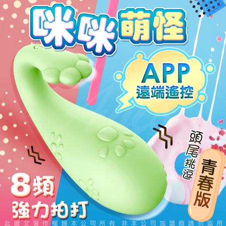 LIBO-怪獸3代 喵喵 跳跳小寵物 APP手機智能 8段變頻防水萌跳蛋 青春版-綠色