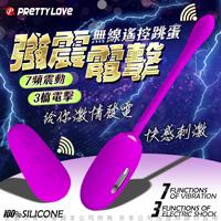 PRETTY LOVE-Shock fun 電擊跳蛋 無線遙控+7頻強震+3檔電擊+親膚硅膠+防水+充電