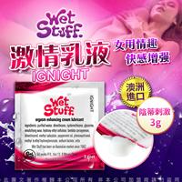 澳洲Wet Stuff IGNIGHT 陰蒂刺激 高潮快感增強 女用激情乳液隨身包 3gx10包