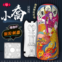 香港久興-國潮杯CHAO CUP飛機杯 顆粒刺激型-江東小喬