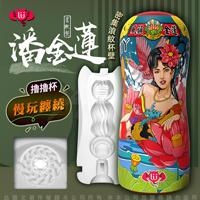 香港久興-國潮杯CHAO CUP飛機杯 慢玩纏繞型-風韻金蓮