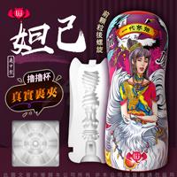 香港久興-國潮杯CHAO CUP飛機杯 真實裹夾型-一代妖姬