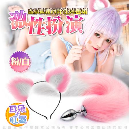 妖豔小狐狸角色扮演 毛絨耳朵+不鏽鋼肛塞尾巴 狐狸尾 白粉