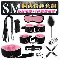 粉紅泡泡 SM情趣11件 激情組-黑粉