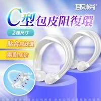 取悅-C型開口式包皮阻復環-2入