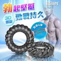 取悅-久戰 緊箍螺紋曲面矽膠鎖精圓環