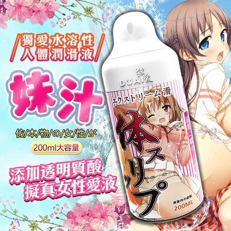 自慰器御用 淫汁潤滑液 200ml (自慰套專用潤滑油)