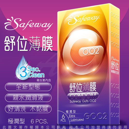 SAFEWAY舒位-GOO2薄膜保險套6入裝-極潤型