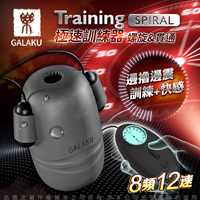 GALAKU Training 12x8頻震動極速龜頭訓練器-SpiralL(螺旋款)