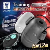 GALAKU Training 12x8頻震動極速龜頭訓練套裝組-PleasureMaxl(螺紋款+螺旋款)