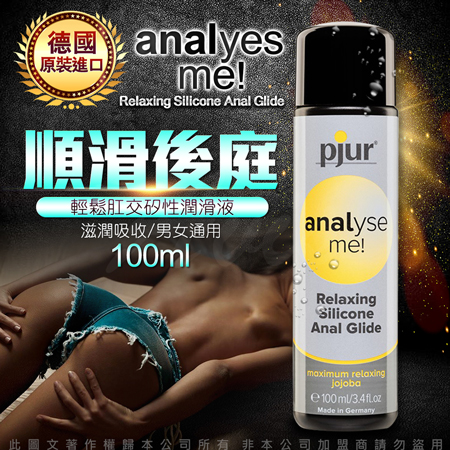 德國Pjur-ANALyse me 輕鬆肛交矽性潤滑液 100ML
