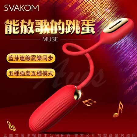 美國SVAKOM-MUSE 藍牙音樂無線跳蛋-紅