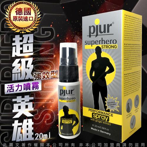 德國Pjur-SuperHero 超級英雄強效型 活力情趣提升噴霧20ML