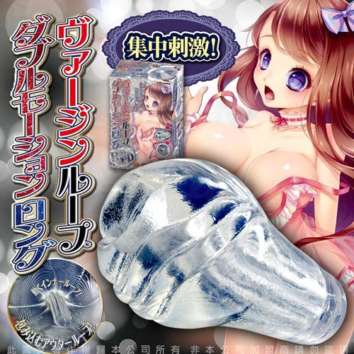 日本RIDE 究極雙重螺旋處女 硬版 非貫通自慰套