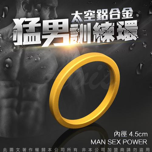 太空鋁合金猛男訓練環 黃 4.5CM