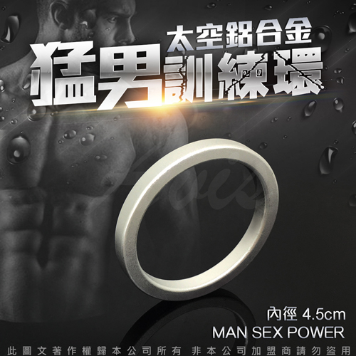 太空鋁合金猛男訓練環 銀白 4.5CM