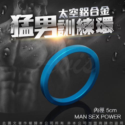 太空鋁合金猛男訓練環 藍 5CM