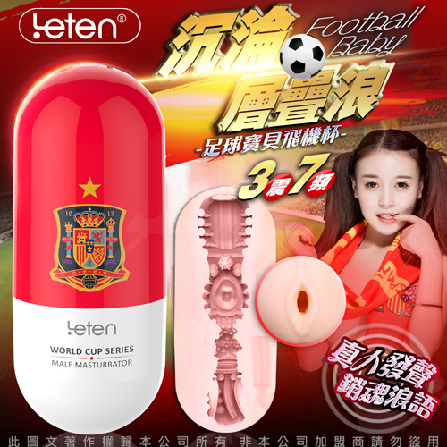 LETEN 足球寶貝 3X7頻 真人發音 飛機杯 紅色 西班牙