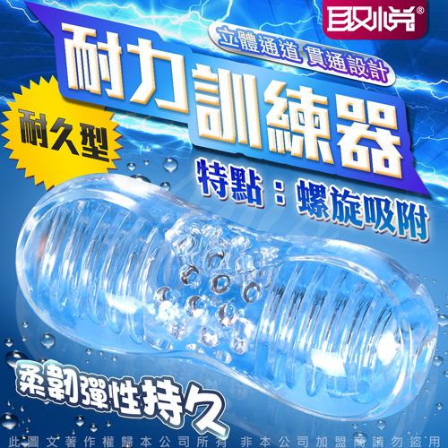 耐力訓練器 延時鍛鍊 果凍軟膠自慰神器 耐久型