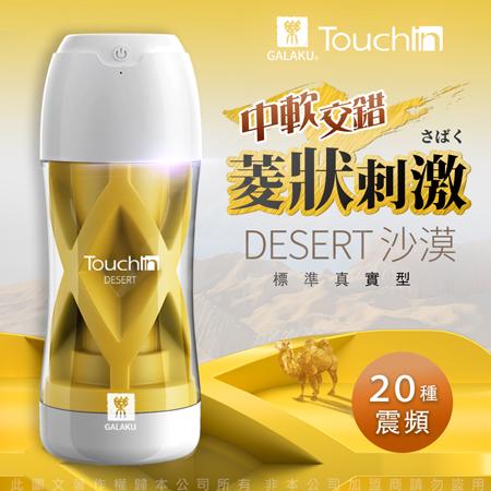 GALAKU-Touch in 20段變頻觸動震動飛機杯-沙漠款