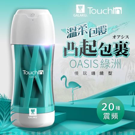 GALAKU-Touch in 20段變頻觸動震動飛機杯-綠洲款