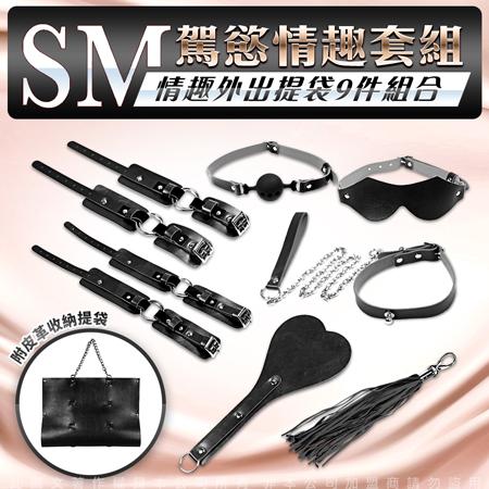 SM情趣9件組 外出收納包 黑
