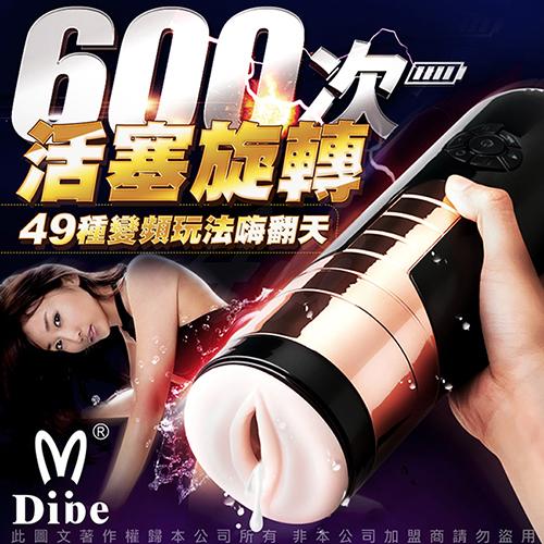 Dibe-黑金 嬌喘發聲 7x7頻活塞旋轉伸縮自慰杯