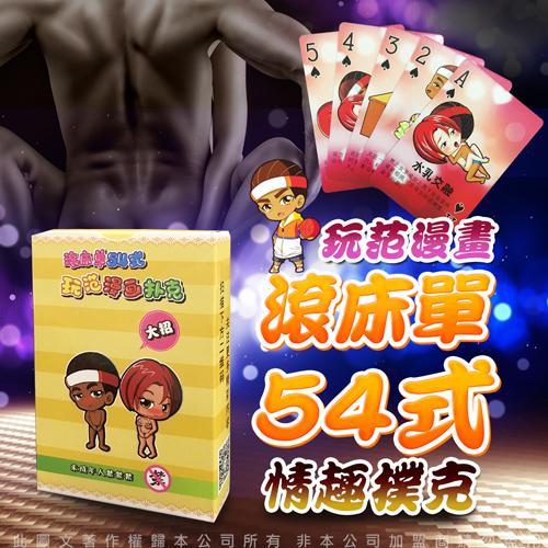 滾床單54式 情趣體位撲克牌 趣味酒店遊戲