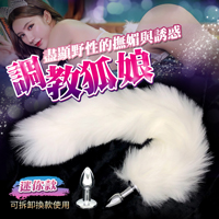 純白 可拆卸分離款 狐狸尾巴肛塞  SM情趣用品-迷你 1.8cm