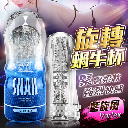 Snail蝸牛升級版 透明飛機杯訓練自慰杯-藍旋風