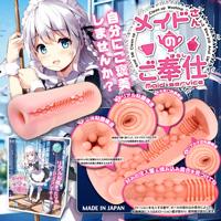 日本對子哈特 女僕的服務 仿真粘膜結構自慰器