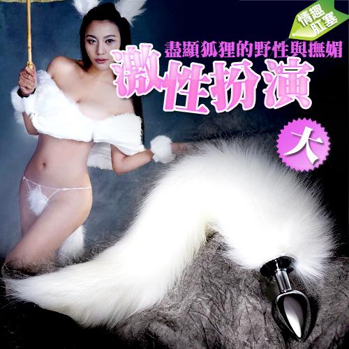 虐戀精品CICILY-激性扮演狐狸精 不銹鋼後庭肛塞+純白尾巴毛(大)