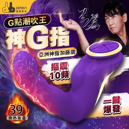 Leten-加藤鷹神G指 10段變頻智能加溫摳動按摩器 紫