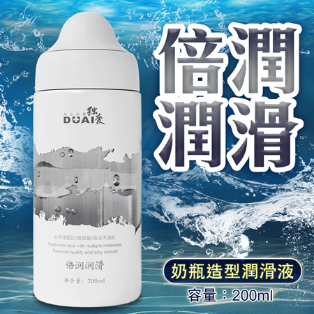 DUAI 水溶性配方 奶瓶造型潤滑液 200ml-倍潤潤滑