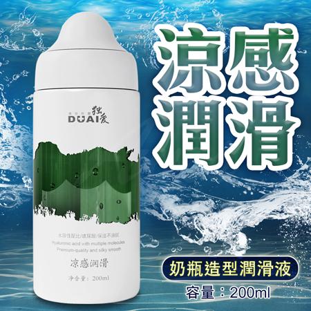 DUAI 水溶性配方 奶瓶造型潤滑液 200ml-涼感潤滑
