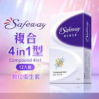 Safeway數位-複合4in1型 保險套 12入