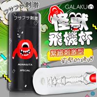 GALAKU-怪獸飛機杯 緊緻刺激型 黑